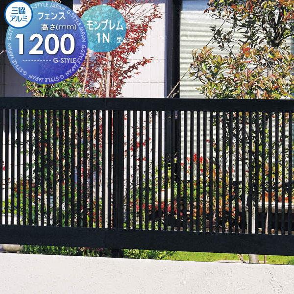アルミフェンス 三協アルミ 【モンブレム1N型 フェンス本体 H1200】FGZ-1N-2012 ガーデン DIY 塀 壁 囲い エクステリア