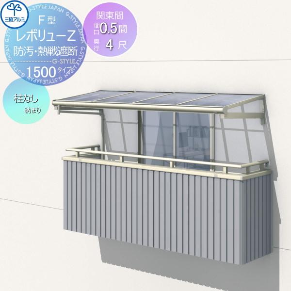 レボリューZ 1500タイプフラット屋根【関東間 柱なし式 間口0.5間×出幅4尺 呼称3040】1・2・3階設置型 柱なし式 単体 防汚・熱線遮断ポリカーボネート 幅936mm×奥行1170