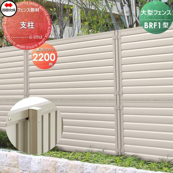 大型フェンス 四国化成 大型フェンス BRF【1型用 支柱 H2200】66MP-22 ガーデン DIY 塀 壁 囲い エクステリア