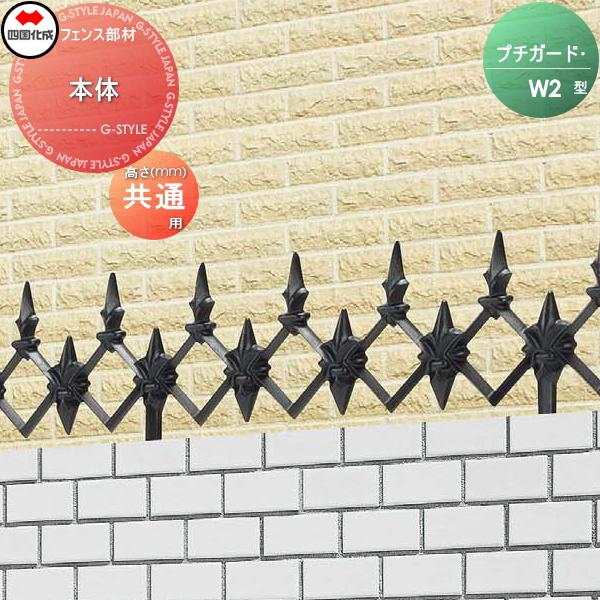 忍び返し 四国化成 【プチガード W2型 本体】 PDW2-0210BK ガーデン DIY 塀 壁 囲い エクステリア
