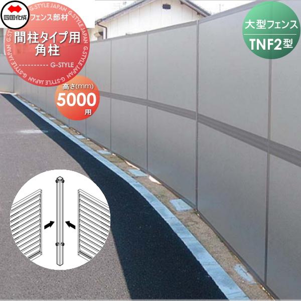大型フェンス 四国化成 防音フェンス TNF 2型 特売 間柱タイプ用 角柱 H5000 90° 安全 囲い エクステリア 61DRP-50 塀 ガーデン 壁 DIY