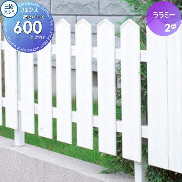 訳あり・エクステリア・アウトレット10%OFF お買い得!【ララミー 2型 フェンス本体 H600】FMA-2 ガーデン DIY 塀 壁 囲い エクステリア