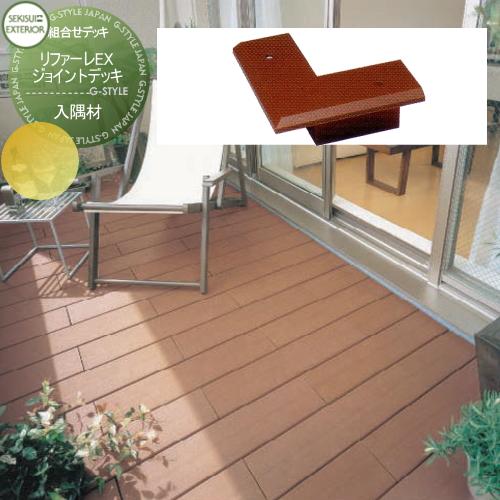 ウッドデッキ 人工木材 樹脂 セキスイエクステリア RifareEX リファーレEX【JointDeck ジョイントデッキ 入隅材 10枚組】TX62 簡単施工 DIY セキスイデザインワークス
