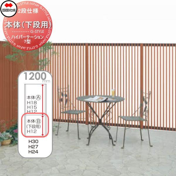 アルミフェンス 四国化成 【ハイパーテーション7型 フェンス本体 W12(下段用) H1200】 HPT7-U1212 ガーデン DIY 塀 壁 囲い エクステリア