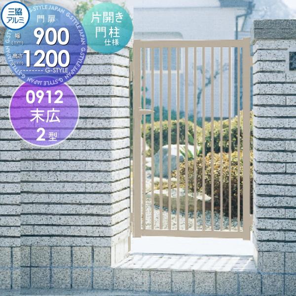 形材門扉 アルミ 塀 鍵 三協アルミ 【末広2型 片開き 門柱タイプW900×H1200 09-12】