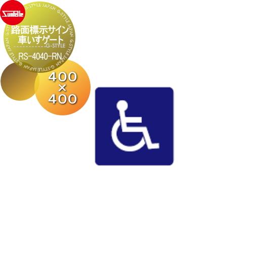 サンポール 【路面標示サイン 車いすゲート RS-4040-RN】