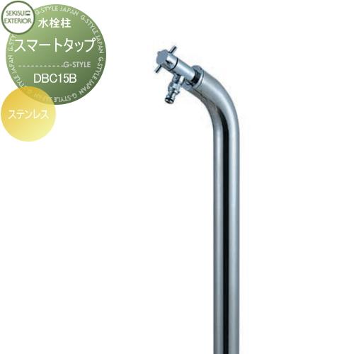 立水栓 水栓柱 セキスイエクステリア かわいい Water Post 【Smart Tap スマートタップ DBC15B】蛇口(BEAU)付 ガーデニング 庭まわり 水廻り ウォーターアイテム