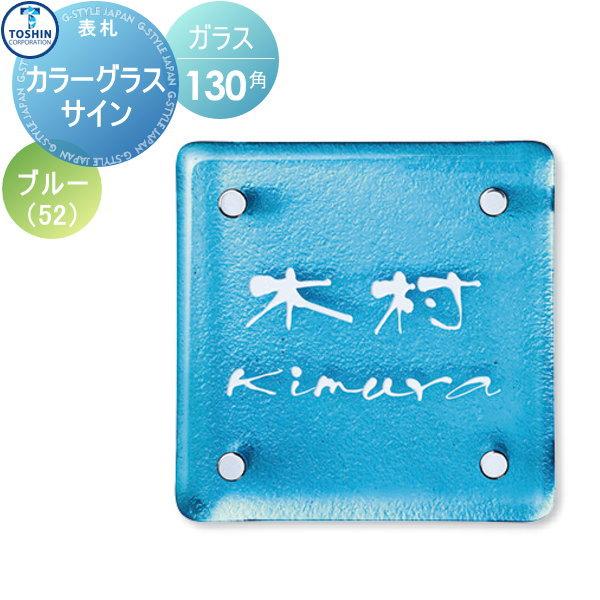 表札 ネームプレート トーシンコーポレーション マリン 【カラーグラスサイン ブルー】W130 x H130 x D6mm