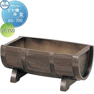 プランター ガーデニング TOSHIN ビヤ樽【舟型 BS-700W700×D400×H300】 組み合わせ 庭まわり トーシンコーポレーション