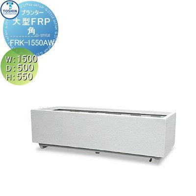 プランター ガーデニング TOSHIN 大型FRPシリーズ【(角) FRK-1550AWW1500×D500×H550】 組み合わせ 庭まわり トーシンコーポレーション