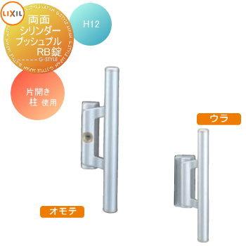 形材門扉 LIXIL リクシル TOEX ライシス門扉【オプション 両面シリンダープッシュプルRB錠使用 H12 片開き 柱使用】※本体と同時購入のみ。この商品の単体購入はできません。