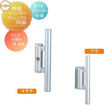形材門扉 LIXIL リクシル TOEX ライシス門扉【オプション オートクローザ仕様 両面シリンダープッシュプルRB錠使用 H12 片開き 柱使用】※本体と同時購入のみ。この商品の単体購入はできません。