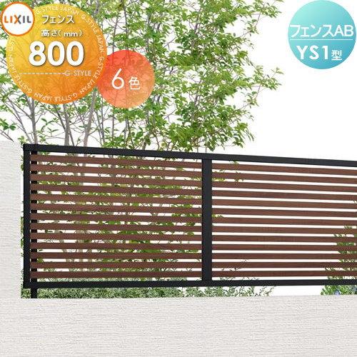 目隠しフェンス アルミフェンス LIXIL リクシル 【フェンスAB YS1型 フェンス本体 H800 木調色】横スリット1 形材フェンスガーデン DIY 塀 壁 囲い エクステリア TOEX