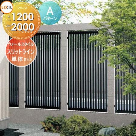 アルミフェンス LIXIL リクシル 【Aパターン アルミ色 単体セット 幅1200×高さ2000 スリットライン ウォールスタイル壁内タイプ】 ガーデン DIY 塀 壁 囲い エクステリア TOEX