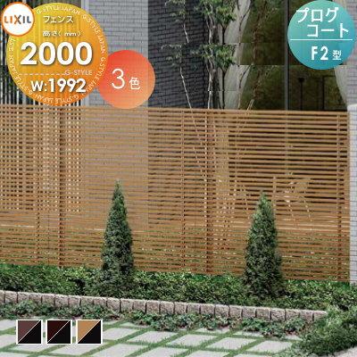 アルミフェンス LIXIL リクシル 【プログコートフェンスF2型 本体T20(T10×2)セット W1992×H2000】複合カラー ガーデン DIY 塀 壁 囲い エクステリア TOEX