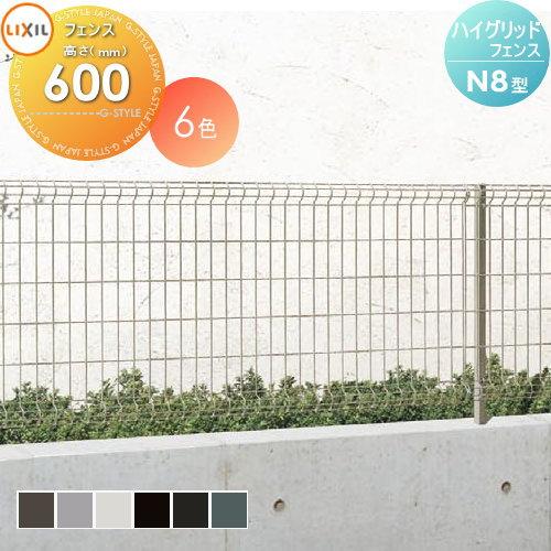 LIXIL TOEX リクシル フェンス 出群 メッシュピッチサイズ50mm 工業地帯への設置にもおすすめ メッシュフェンス ハイグリッドフェンスN8型 ガーデン 祝日 H600 フェンス本体 DIY 壁 塀 囲い スチール