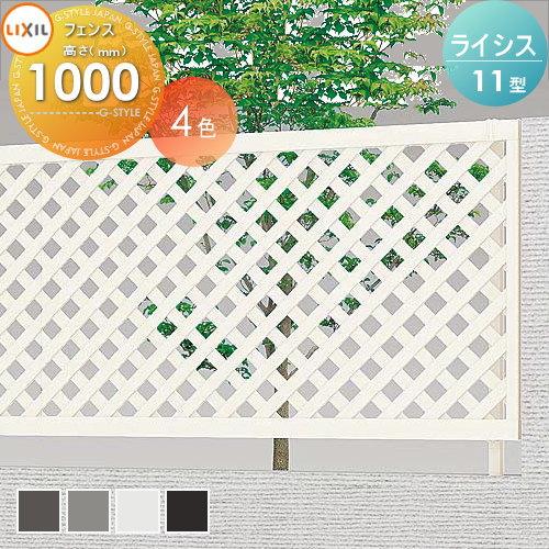 アルミフェンス LIXIL リクシル 【ライシスフェンス11型 フェンス本体 H1000】ラチスタイプ ガーデン DIY 塀 壁 囲い エクステリア TOEX
