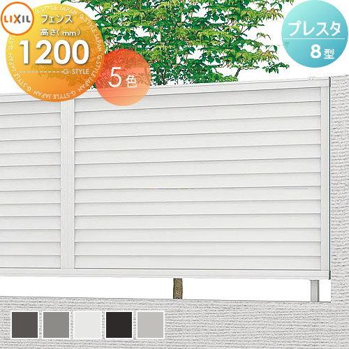 送料無料合計21600円以上お買上げでアルミフェンス LIXIL リクシル 【プレスタフェンス8型 フェンス本体 H1200】目隠しフェンス 横ルーバータイプ ガーデン DIY 塀 壁 囲い エクステリア TOEX