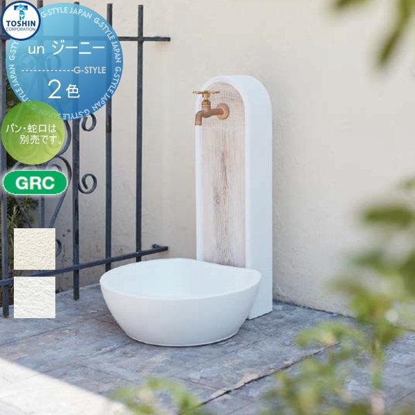 立水栓 水栓柱 トーシンコーポレーション かわいい 【un ジーニー SC-UN-GEN-WH SC-UN-GEN-IV】アン ジーニー ホワイト・アイボリー ※・ガーデンパンは別売りです ガーデニング 水廻り ウォーターアイテム