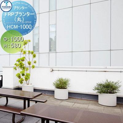 組み合わせ プランター TOSHIN (丸) φ1000×H580 FRPプランター 庭まわり ガーデニング HCM-1000 トーシンコーポレーション