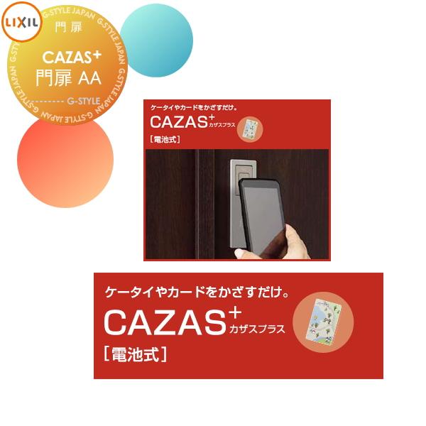 形材門扉 LIXIL リクシル TOEX 電気錠付門扉 AA【オプション CAZAS+使用】※本体と同時購入のみ。この商品の単体購入はできません。 エントリーシステム