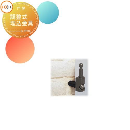 形材門扉 LIXIL リクシル TOEX エルネクス門扉【オプション 調整式埋込金具使用】※本体と同時購入のみ。この商品の単体購入はできません。