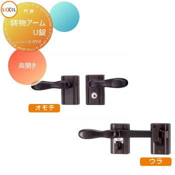 鋳物門扉 コラゾン オプション 鋳物アームU錠使用 両開き TOEX 本体と同時購入のみ この商品の単体購入はできません LIXIL リクシル ディスカウント 大決算セール