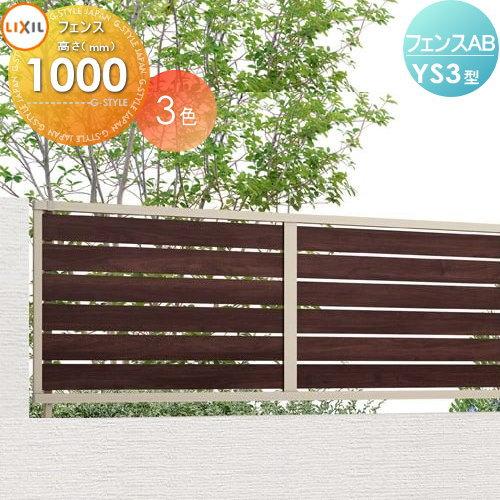 LIXIL TOEX リクシル 無料 フェンス 目隠しフェンス フェンスAB YS3型 フェンス本体 H1000 品質検査済 横スリット3 塀 形材フェンスガーデン 壁 アルミフェンス DIY 囲い 木調色