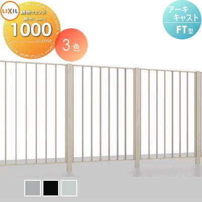アルミ鋳物フェンス LIXIL リクシル アーキキャストフェンス【FT型 フェンス本体 T-10用】 ガーデン DIY 塀 壁 囲い エクステリア TOEX●