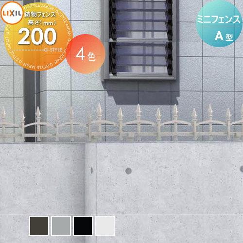アルミ鋳物フェンス LIXIL リクシル ミニフェンス T-2【A型 フェンス本体】 ガーデン DIY 塀 壁 囲い エクステリア TOEX
