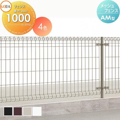大放出セール LIXIL TOEX リクシル フェンス メッシュフェンス メーカー公式 スチールメッシュフェンス 間柱式 AM型 塀 フェンス本体 壁 ガーデン 囲い DIY H1000