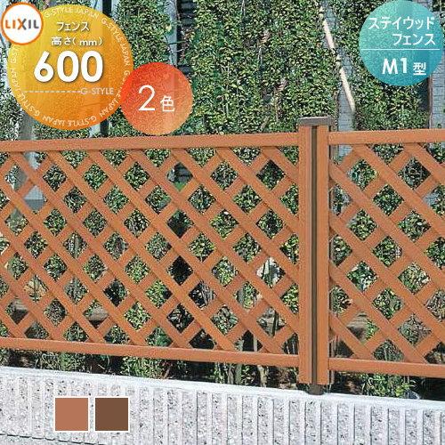 木樹脂フェンス LIXIL リクシル ステイウッドフェンス【M1型 フェンス本体 1枚 T-6】 ガーデン DIY 塀 壁 囲い エクステリア TOEX