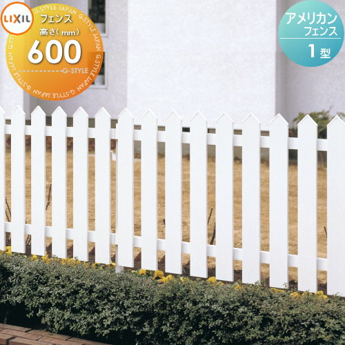 送料無料合計21600円以上お買上げでアルミフェンス LIXIL リクシル 【アメリカンフェンス1型 フェンス本体 H600】 ガーデン DIY 塀 壁 囲い エクステリア TOEX