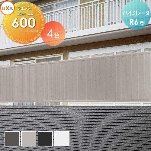アルミフェンス LIXIL リクシル 【ハイミレーヌR6型 フェンス本体 H600】 ガーデン DIY 塀 壁 囲い エクステリア TOEX