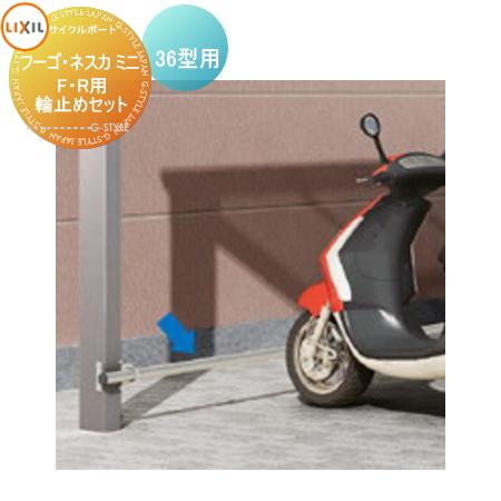 サイクルポート オプション リクシル LIXIL 【輪止めセット 36型用】フーゴ F・R ミニ対応 自転車 置場 バイク置き場