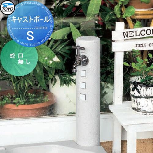 ガーデンパン 立水栓 TOYO 東洋 【キャストポールS】ウォータービュー※本体ブラウン色は廃盤となりました ガーデニング 庭まわり 水廻り ウォーターアイテム 蛇口