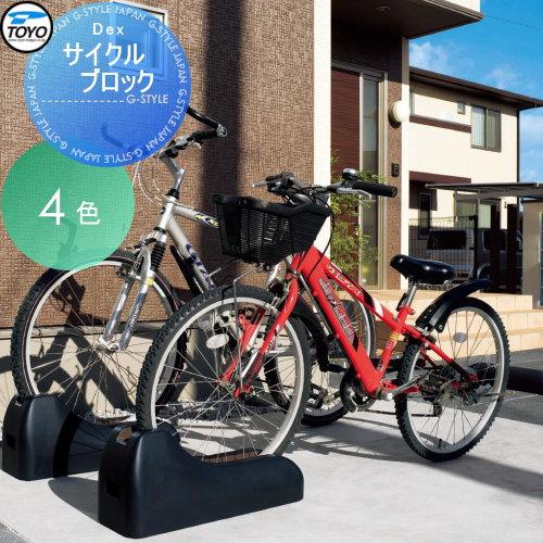 サイクルブロック コンクリート TOYO Dexサイクルブロック【(駐輪用)】 サイクルスタンド 自転車 駐車場 自転車置き場 駐輪場 輪止め TOYO工業