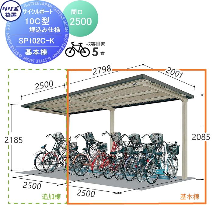 サイクルポート 自転車 置場 SP10C型シリーズ【柱間2500屋根奥行き2001高さ2185 埋込み仕様 SP102C-K】※タクボ 駐輪 集合 雨よけ 6台用 ZAN仕様