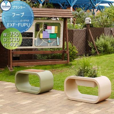 EXF-FUPU フープ トーシンコーポレーション ガーデニング 庭まわり TOSHIN プランター W750×D330×H400 組み合わせ
