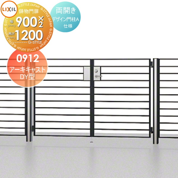 鋳物門扉 LIXIL リクシル TOEX アーキキャスト DY型 D-style【両開き デザイン門柱A使用 09-12】扉1枚寸法900×1,200 本体・取っ手(取手)セット