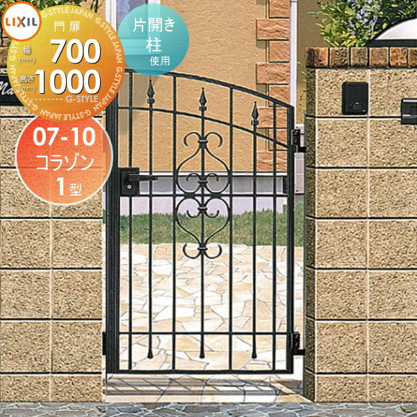 鋳物門扉 LIXIL リクシル TOEX コラゾン 1型【片開き 柱使用 07-10】扉1枚寸法700×1,000 本体・取っ手(取手)セット