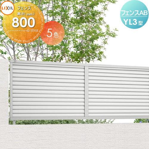 目隠しフェンス アルミフェンス LIXIL リクシル 【フェンスAB YL3型 フェンス本体 H800】横ルーバー3 形材フェンスガーデン DIY 塀 壁 囲い エクステリア TOEX