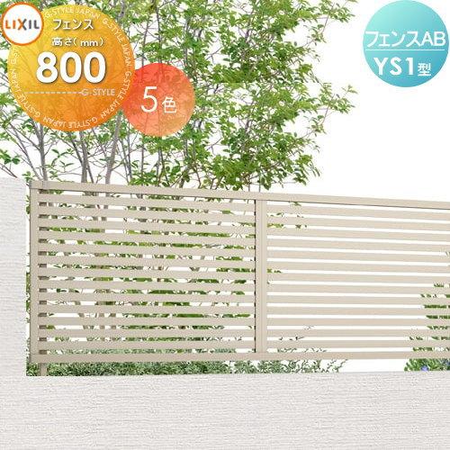 目隠しフェンス アルミフェンス LIXIL リクシル 【フェンスAB YS1型 フェンス本体 H800 形材色】横スリット1 形材フェンスガーデン DIY 塀 壁 囲い エクステリア TOEX