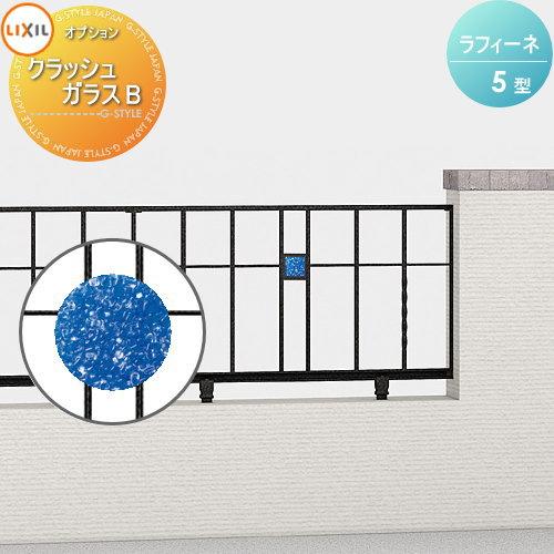 アルミ鋳物フェンス LIXIL リクシル ラフィーネフェンスオプション【5型用 クラッシュガラスB】 ガーデン DIY 塀 壁 囲い エクステリア TOEX
