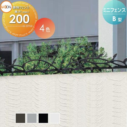 アルミ鋳物フェンス LIXIL リクシル ミニフェンス T-2【B型 フェンス本体】 ガーデン DIY 塀 壁 囲い エクステリア TOEX