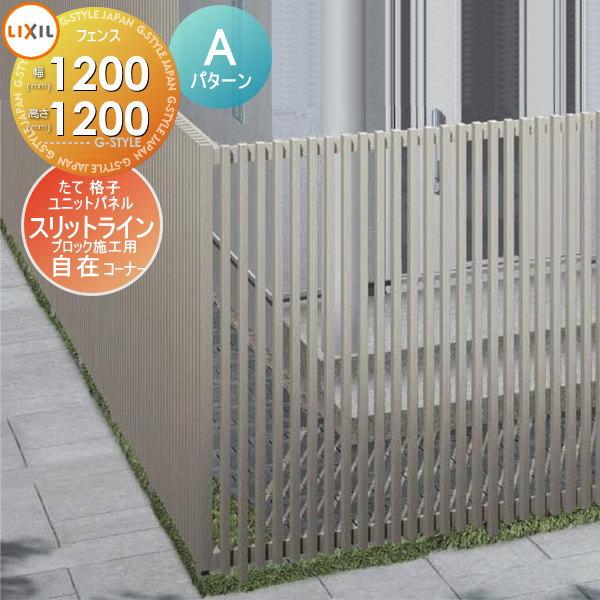 アルミフェンス LIXIL リクシル 【Aパターン アルミ色 角度自在コーナーセット 出隅・入隅 高さ1200 ブロック スリットライン フェンススタイル 35×55たて格子ユニットパネル】 ガーデン DIY 塀 壁 囲い エクステリア TOEX
