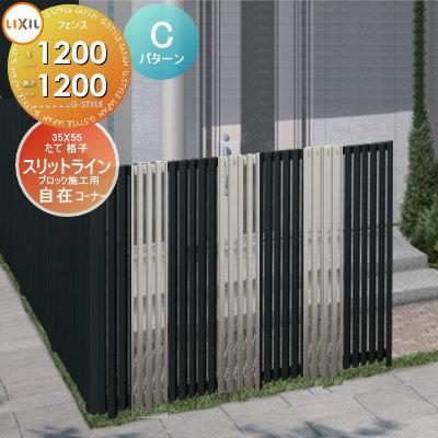 アルミフェンス LIXIL リクシル 【Cパターン 複合カラー・ストライプ 角度自在コーナーセット 出隅・入隅 高さ1200 ブロック スリットライン フェンススタイル 35×55たて格子】 ガーデン DIY 塀 壁 囲い エクステリア TOEX