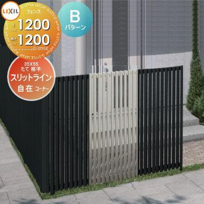 アルミフェンス LIXIL リクシル 【Bパターン 複合カラー・帯状 角度自在コーナーセット 出隅・入隅 高さ1200 スリットライン フェンススタイル 35×55たて格子】 ガーデン DIY 塀 壁 囲い エクステリア TOEX