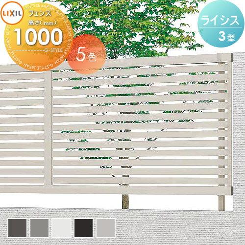 アルミフェンス LIXIL リクシル 【ライシスフェンス3型 フェンス本体 H1000】横桟(太)タイプ ガーデン DIY 塀 壁 囲い エクステリア TOEX