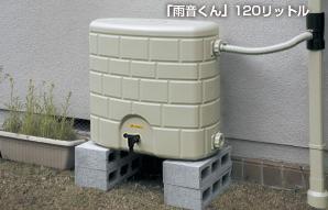 雨水タンク 節水 水不足対策 タキロン 【雨水貯留シリーズ 雨音くん120】 環境 エコ 水溜め 水やり 補助金 ウォーターガーデン 送料無料